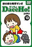 DaccHo! (だっちょ) 13 ほのぼの育児マンガ DaccHo!(だっちょ)ほのぼの育児マンガ (impress QuickBooks)