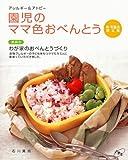 アレルギー&アトピー 園児のママ色おべんとう―卵。乳製品除去食 (日労研のお料理BOOK)