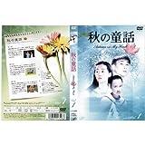 秋の童話 1~6 (全6枚)(全巻セットDVD)|中古DVD [レンタル落ち] [DVD]