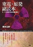 東電・原発副読本―3・11以後の日本を読み解く