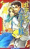 ガテンな王子様 / 小川 いら のシリーズ情報を見る