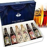 ギフト ビール クラフトビール スワンレイクビール 金賞 6本 飲み比べ ギフト セット 熨斗梱包