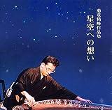 CD 菊重精峰 星空への想い (送料など込)