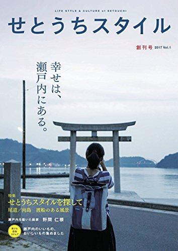 せとうちスタイルvol.1