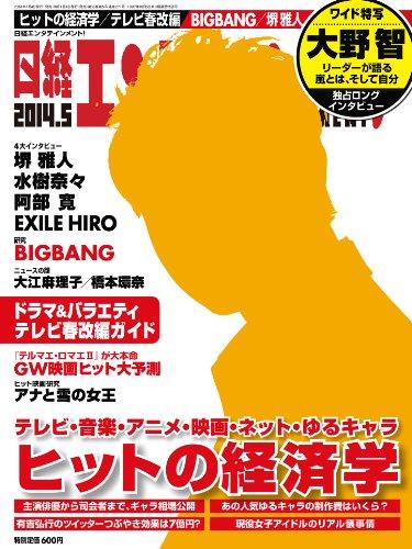 日経エンタテインメント! 2014年05月号[雑誌]の詳細を見る