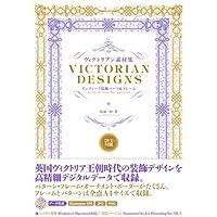 ヴィクトリアン素材集 アンティーク装飾パーツ&フレーム