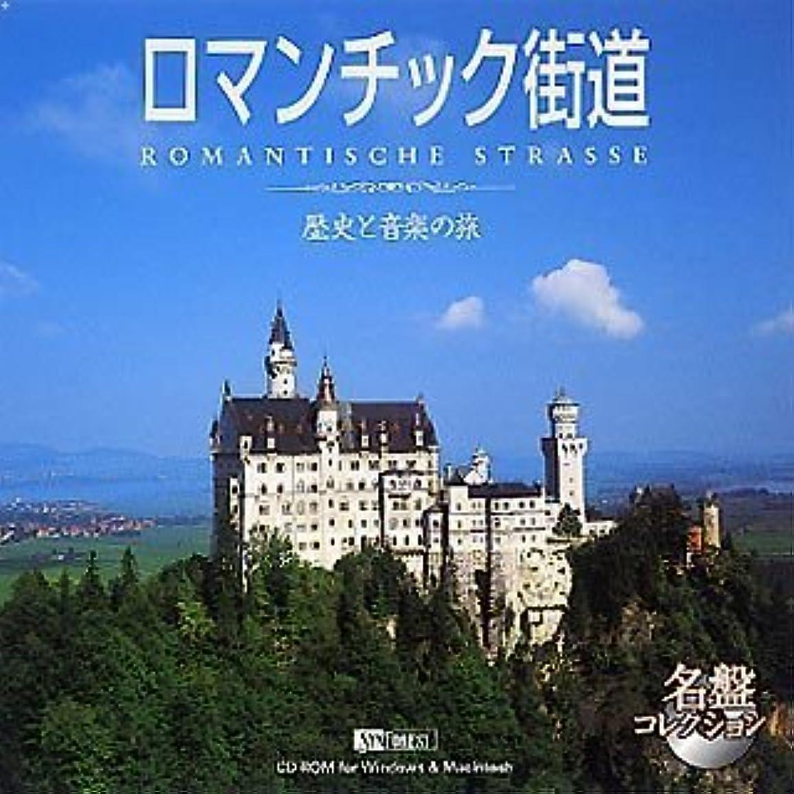 ダニ折解明する名盤コレクション ロマンチック街道 ~歴史と音楽の旅~