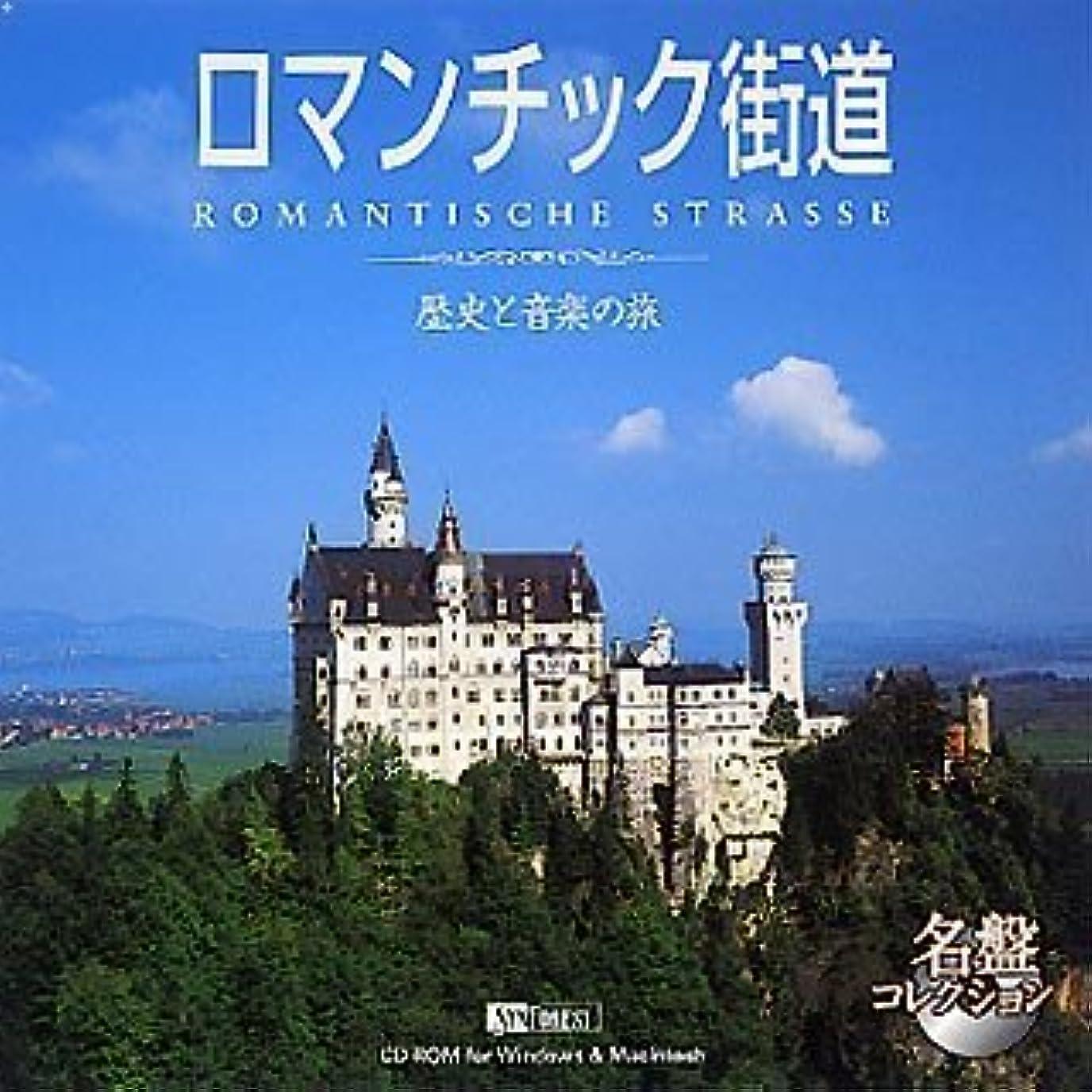 エラーモルヒネ校長名盤コレクション ロマンチック街道 ~歴史と音楽の旅~