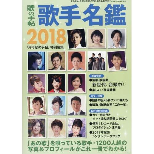 歌手名鑑2018 (2018年 01 月号 歌の手帖別冊)