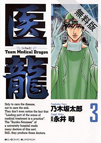 医龍(3)【期間限定 無料お試し版】 (ビッグコミックス)