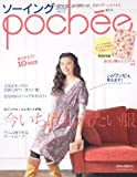 ソーイングpochee vol.10 (Heart Warming Life Series) 画像