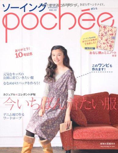ソーイングpochee vol.10 (Heart Warming Life Series)