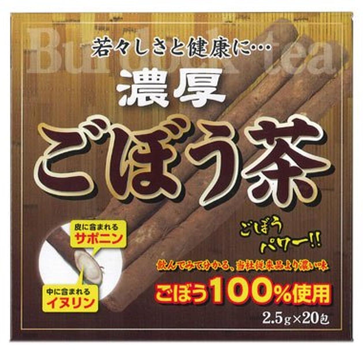発表待って持つユーワ 濃厚ごぼう茶 2.5gX20包