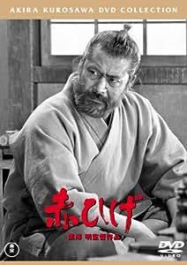 赤ひげ [東宝DVDシネマファンクラブ]