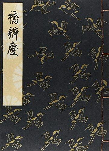橋弁慶 (観世流大成版 (15ノ2))