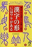 漢字の形にはワケがある たとえば「色」という字に隠されたエッチな起源とは? (KAWADE夢文庫)