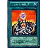 【シングルカード】遊戯王 スライム増殖炉 BE1-JP229 ノーマル