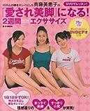 10万人の脚をキレイにした斉藤美恵子の「愛され美脚」になる!2週間即効エクササイズ―DVDでレッスン! (e‐MOOK)