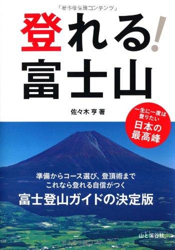 登れる! 富士山の詳細を見る