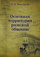 Osnovnaya Territoriya Rimskoj Obschiny