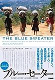 ブルー・セーター――引き裂かれた世界をつなぐ起業家たちの物語 画像