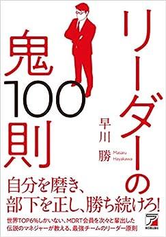 [早川 勝]のリーダーの鬼100則
