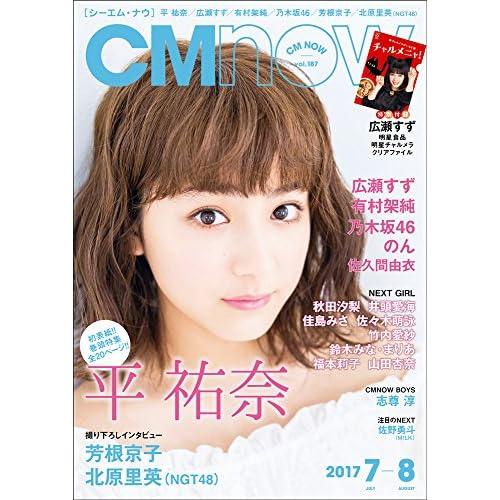 CM NOW (シーエム・ナウ) 2017年 7月号