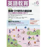 英語教育 2018年 06 月号 [雑誌]