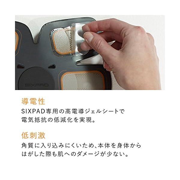 シックスパッド ボディフィット2 高電導ジェル...の紹介画像4