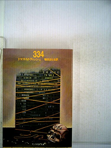 334 (1979年) (サンリオSF文庫)