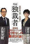 古賀 茂明 (著), 望月 衣塑子 (著)出版年月: 2018/1/26新品: ¥ 1,620ポイント:16pt (1%)