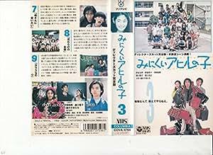 みにくいアヒルの子(3) [VHS]