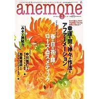 anemone (アネモネ) 2007年 03月号 [雑誌]