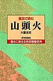 風呂で読む山頭火 (風呂で読むシリーズ)