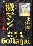愛蔵版 激マン! デビルマンの章(中) (ニチブンコミックス)