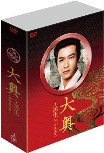 大奥~誕生 [有功・家光篇] DVD-BOXの詳細を見る