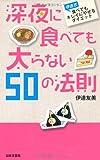深夜に食べても太らない50の法則―伊達式食べてもキレイにやせるダイエット (日文新書PLUS 7)