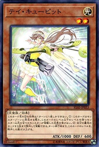 テイ・キューピット ノーマルレア 遊戯王 イグニッション・アサルト igas-jp033