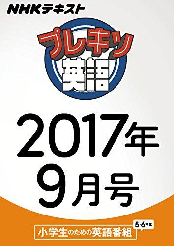NHKテレビ プレキソ英語 2017年9月号 [雑誌] (NHKテキスト)