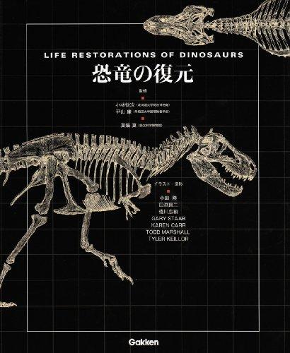 恐竜の復元の詳細を見る