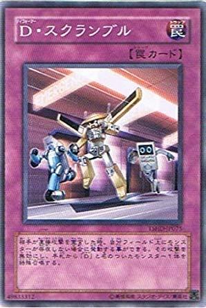 遊戯王 TSHD-JP075-N 《D・スクランブル》 Normal