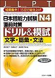 日本語能力試験 N4直前対策ドリル&模試 文字・語彙・文法 画像