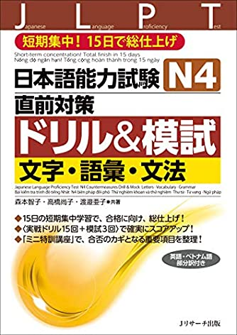 日本語能力試験 N4直前対策ドリル&模試 文字・語彙・文法