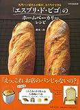 名門パン屋さんの味が、おうちでできる ― 「エスプリ・ド・ビゴ」のホームベーカリーレシピ (別冊家庭画報) 画像