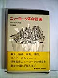ニューヨーク革命計画 (1972年)