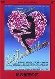 私の秘密の花[DVD]