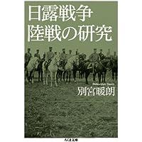 日露戦争陸戦の研究 (ちくま文庫)