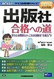 2014年採用版 出版社 合格への道 (Wセミナー マスコミ就職シリーズ)
