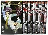屍鬼 1-10巻セット (ジャンプコミックスデラックス)