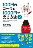 100円のコーラを1000円で売る方法2 (中経出版)[Kindle版]